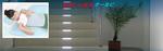 ジェルクーリングパッド&枕 バナー 4